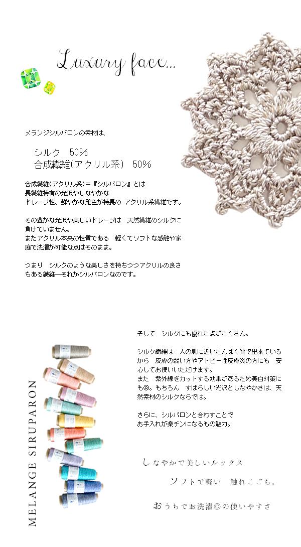 新产品♪メランジシルパロン[绢50%/シルパロン(丙烯派纤维)50%]毛线丑角♪织毛衣/手工编织/手工艺
