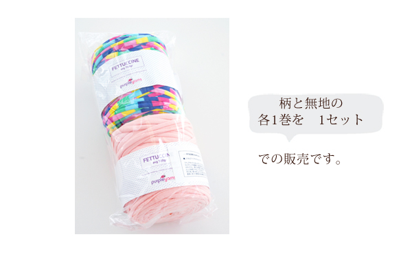 FETTUCCINE (fitchine) up-cycle cotton original, female ejacula (1 set that each volume of patterned and solid color) 2 pieces approx. 1200 g-1400 g of sales! Made from 90% cotton and 10% polyester (other) (somewhat mixed ratio error is. ) Wool clown! Kni
