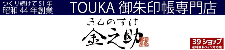 TOUKA御朱印帳専門店:御朱印帳専門店 TOUKA
