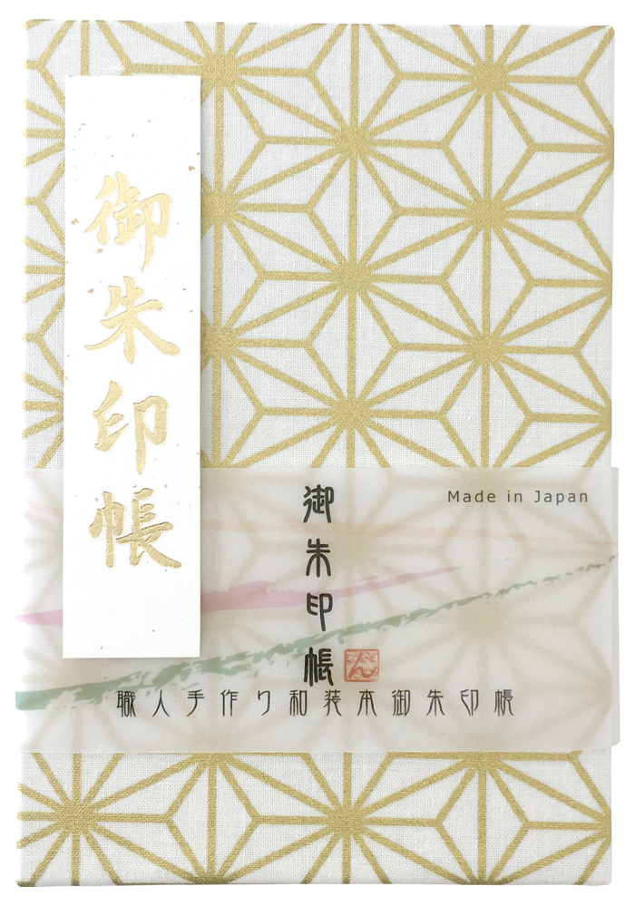 大判麻の葉あさのは白金伝統文様和柄の御朱印帳