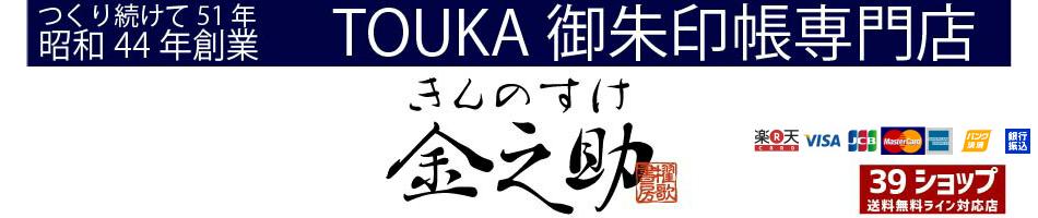 金之助商店 TOUKA 御朱印帳 ギフト:御朱印帳専門店 TOUKA