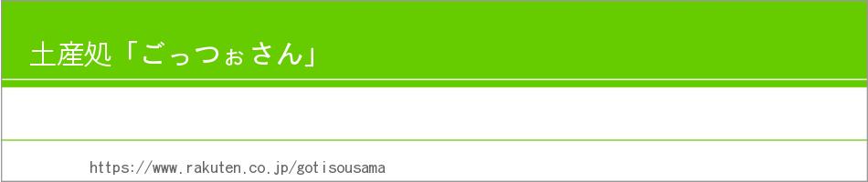 土産処「ごっつぉさん」:山形県庄内地域の地元商品を取り扱っております。