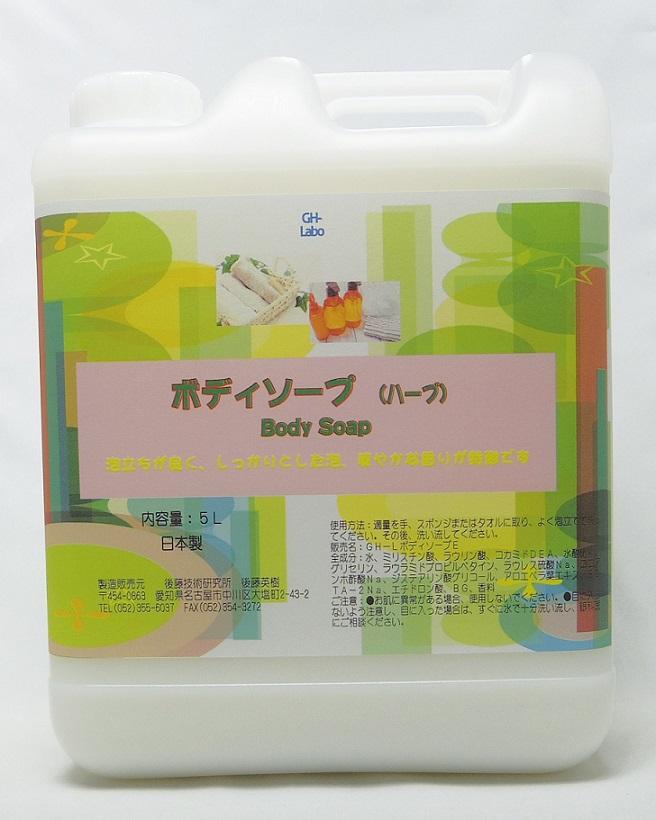 休日 業務用 ボディソープ ハーブの香り 5L リラクゼーション ◆高品質 浴場 エステ 石けん