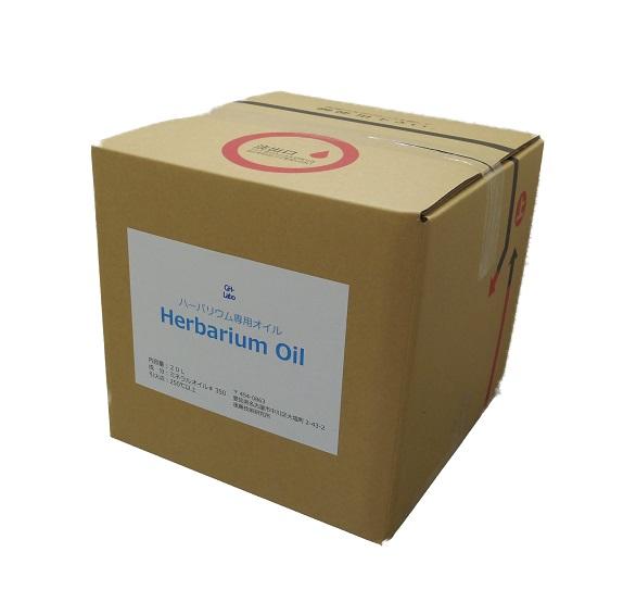 後藤技術研究所 ハーバリウムオイル #350 10%OFF 注ぎ口付 20L 流動パラフィン ミネラルオイル 超特価 高透明性 送料無料 高純度