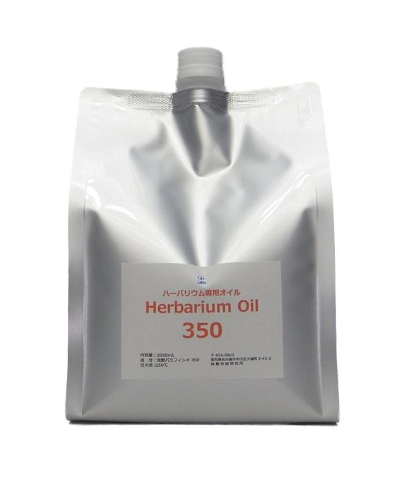 後藤技術研究所 開店祝い ハーバリウムオイル 再入荷/予約販売! #350 2L アルミパック 高純度 高透明性 流動パラフィン ミネラルオイル