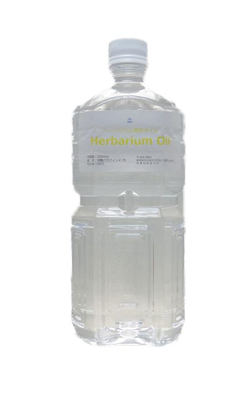 後藤技術研究所 ハーバリウムオイル #70 1L 新作製品、世界最高品質人気! ミネラルオイル 高純度 プレゼント 流動パラフィン 高透明性