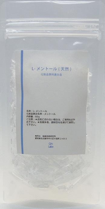 天然 L-メントール ハッカ結晶 60g 手作り化粧品 メントール 薄荷 ハッカ 期間限定お試し価格 めんとーる 10%OFF