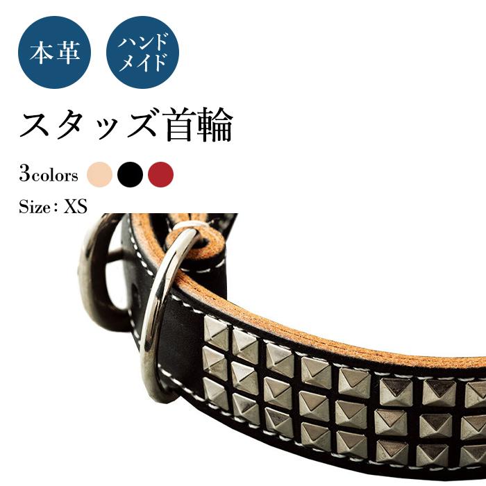 スタッズ首輪 XS 犬の首輪 (革幅:18m/m 内径:約25-23-21-19cm)【馬具職人ハンドメイド】