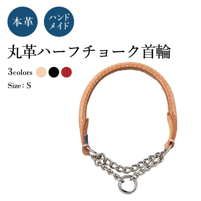 ハーフチョーク S 犬の首輪 (丸革 革幅:12m/m 内径:約40.5~31cm)【馬具職人ハンドメイド】