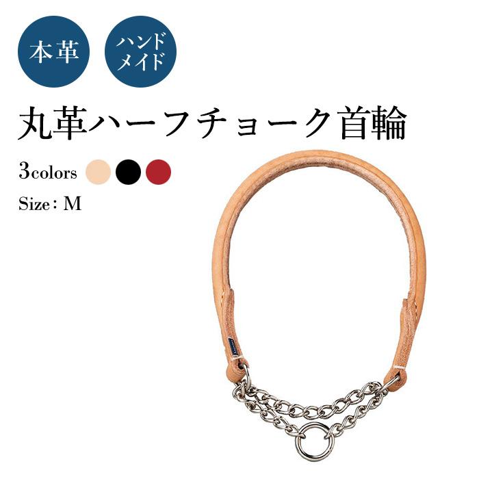 ハーフチョーク M 犬の首輪 (丸革 革幅:15m/m 内径:約49.5~39cm)【馬具職人ハンドメイド】