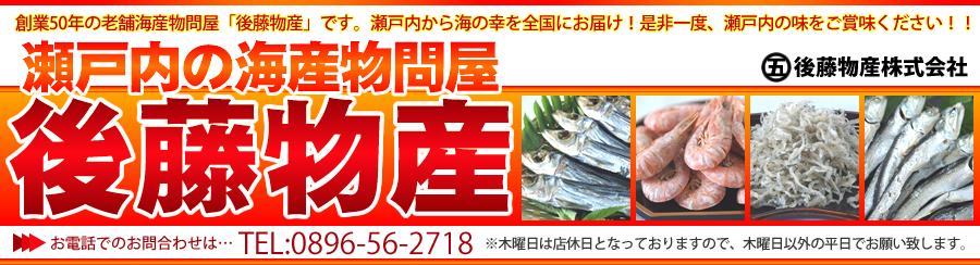 後藤物産株式会社:瀬戸内から海の幸を全国へ!ちりめんじゃこ,いりこ等の海産物問屋です!