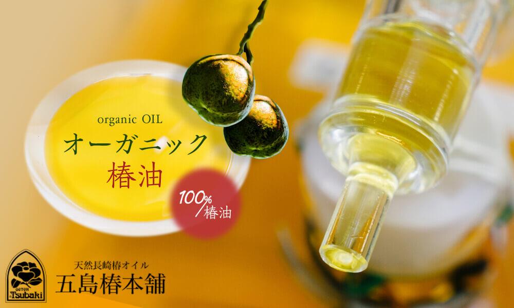 五島椿本舗:五島椿本舗では昔ながらのハンドメイドで五島椿油つくりに励んでおります。