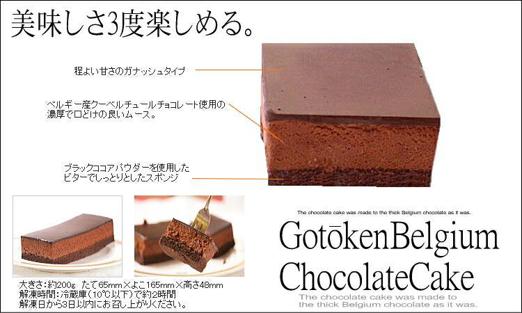 五島 軒 ベルギー チョコレート ケーキ