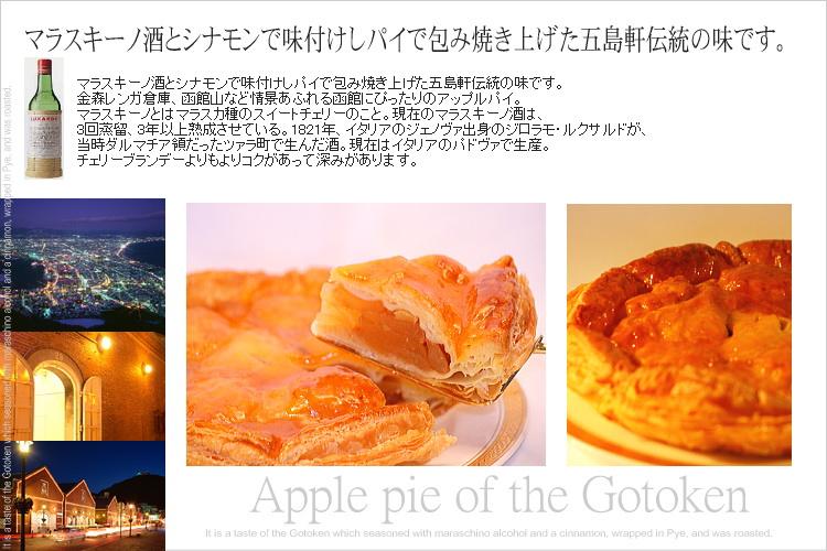 函館・五島軒のアップルパイ 21cm