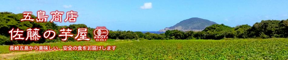 五島商店 佐藤の芋屋:オーガニック農法で自社栽培したお芋を加工、販売しております。