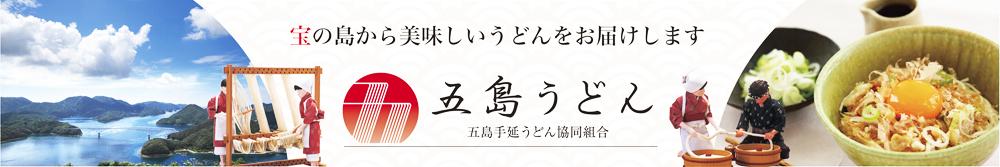 五島手延うどん協同組合楽天市場店:五島うどんを、まごころこめて西の果てよりあなたにお届けします。