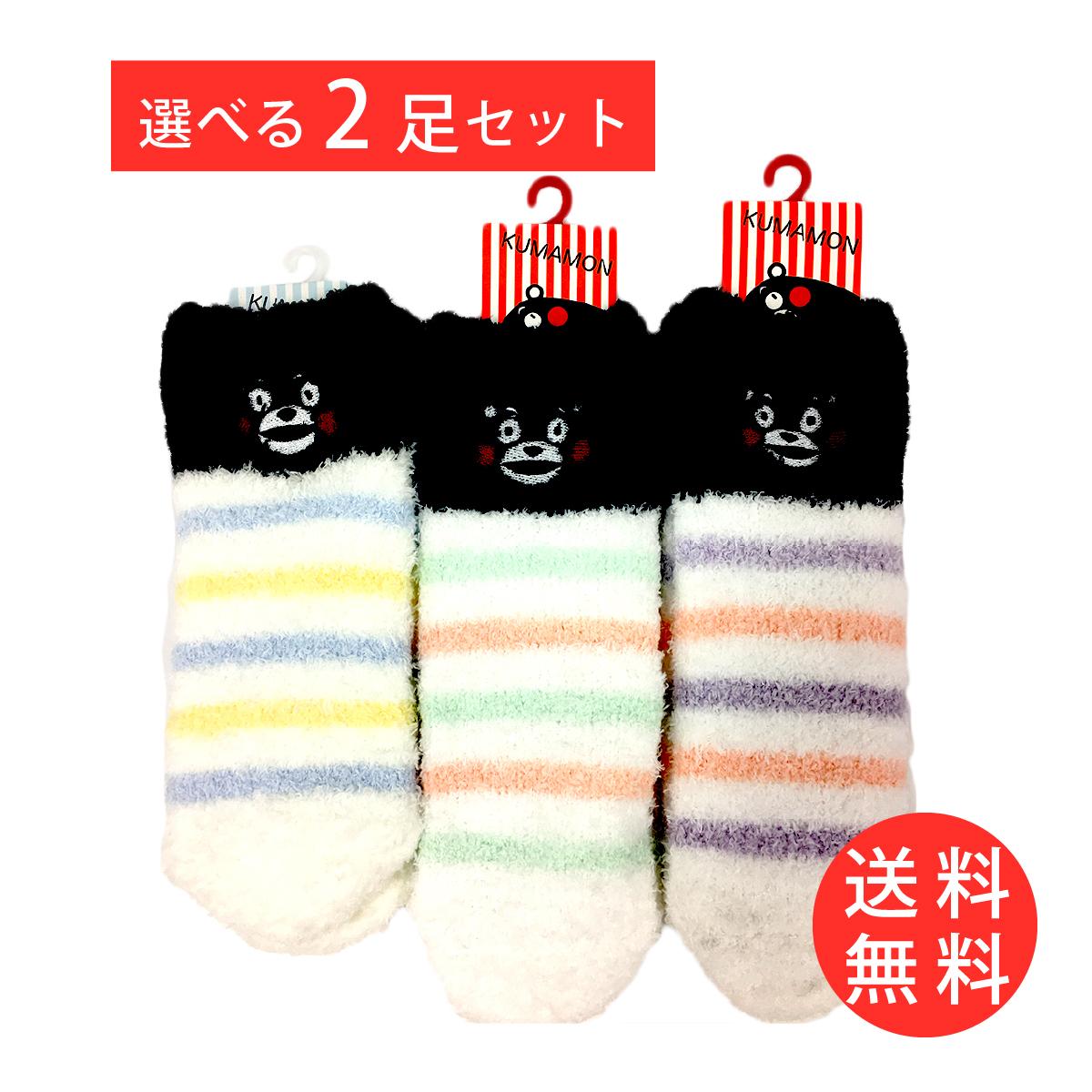 送料無料 選べるくまモンモコモコソックス 日本 2足セット 靴下 冷え性 キャラクター くまモン ふるさと割