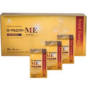 ローヤルエナジーME30包×3箱『健康食品』