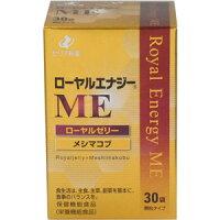 ローヤルエナジーME30包『健康食品』
