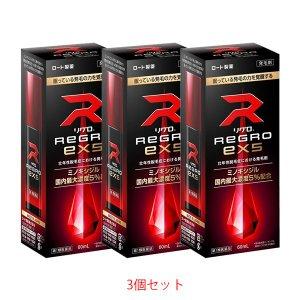 『第1類医薬品』リグロEX5(60ML)×3箱セット≪ロート製薬≫全国一律送料無料*在庫なしの場合には発送まで4~6日