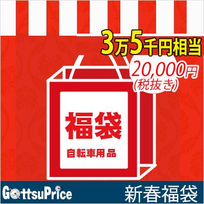 福袋 自転車用品 必ずサイクルウェアが入る!【サイクル用品の福袋です】定価3万5千円相当【送料無料】