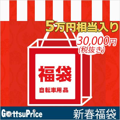 福袋 自転車用品 必ずサイクルウェアが入る!【サイクル用品の福袋です】定価5万円相当【送料無料】