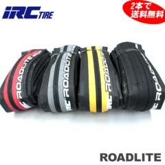 【送料無料】(2本セット)IRC(アイアールシー)ROAD LITE ロードライト クリンチャータイヤ 700x23C