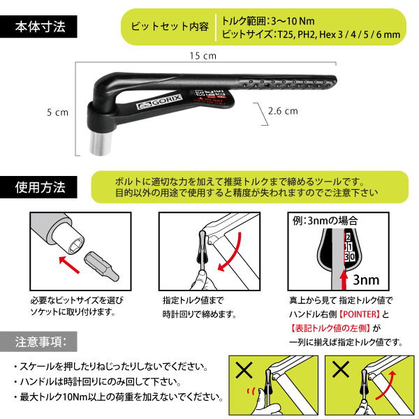 GX-8847 GORIX Bike Torque Wrench with Bit set Small Tool Road Mountain Bicycle