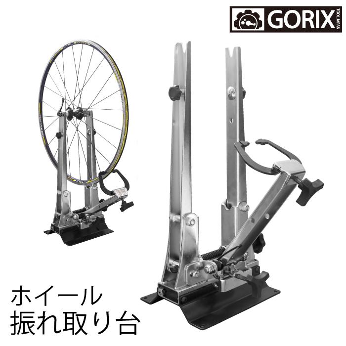 【あす楽】GORIX ゴリックス 振れ取り台 リム 振取台 自転車 プロ向き GT-36 【送料無料】