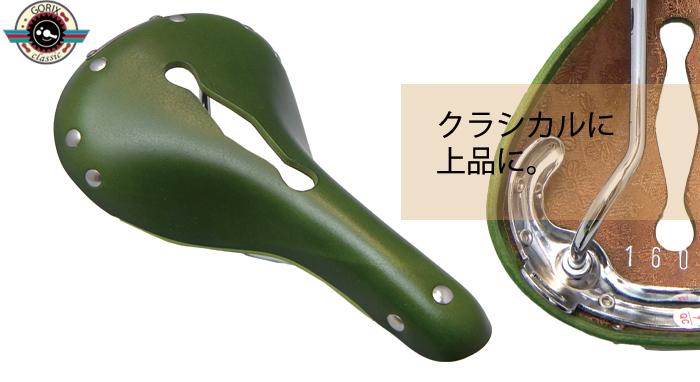 【あす楽】GORIX ゴリックス クラシック(牛革)レザーサドル グリーン GX-19H