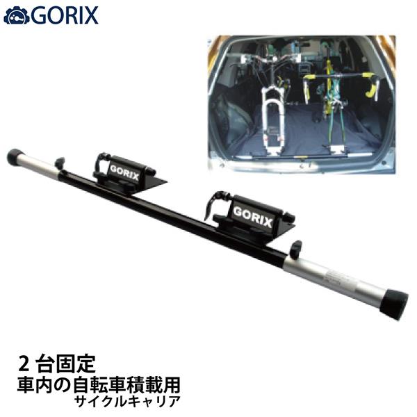 【あす楽】GORIX ゴリックス 自転車 車載 キャリア GX-SBC6A 車内用 積載 サイクルキャリア(2台積)【送料無料】