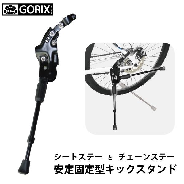 【あす楽】GORIX ゴリックス 自転車キックスタンド 安定スタンド GX-ST172 700C/26~29インチ対応(HS-002D)