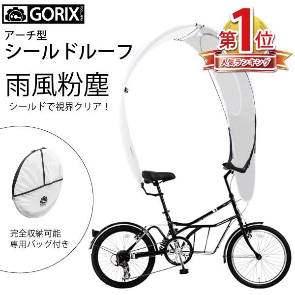 【あす楽】GORIX ゴリックス 自転車用雨避けシールドルーフ 収納専用バッグ付き 虫避け雨風塵から視界を守る【送料無料】