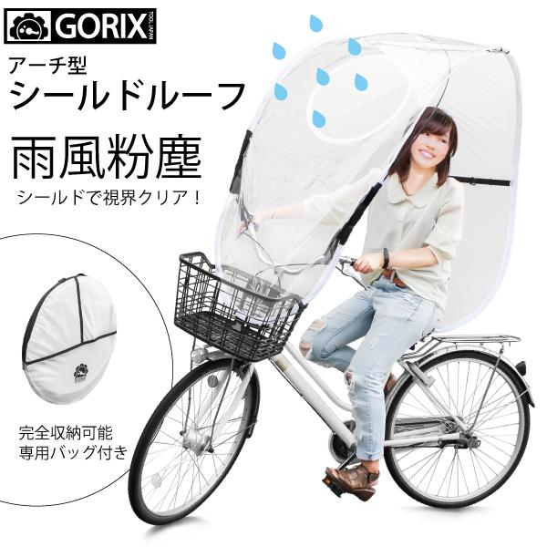 【在庫あり】GORIX ゴリックス 自転車用雨避けシールドルーフ 収納専用バッグ付き 虫避け雨風塵から視界を守る【送料無料】