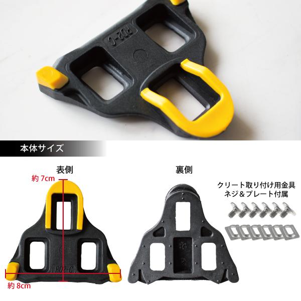 f28c909bf00 gottsuprice  Cleat (yellow) SHIMANO SPD-SL-adaptive SPD-SL cleat set ...