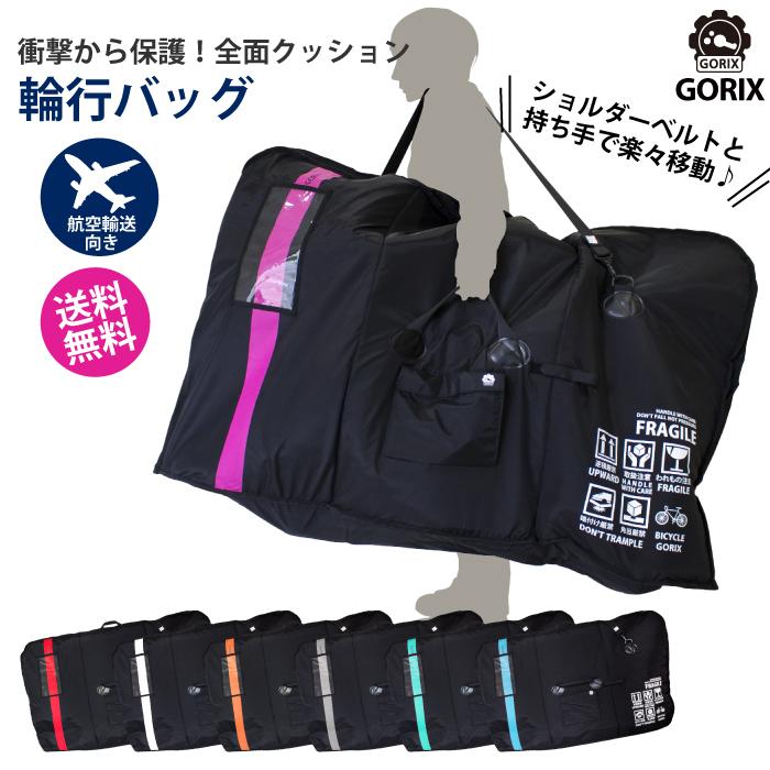 【あす楽】GORIX ゴリックス 輪行バッグ ロードバイク 自転車 輪行袋 (GX-Ca1)カーボンフレーム対応 飛行機【送料無料】