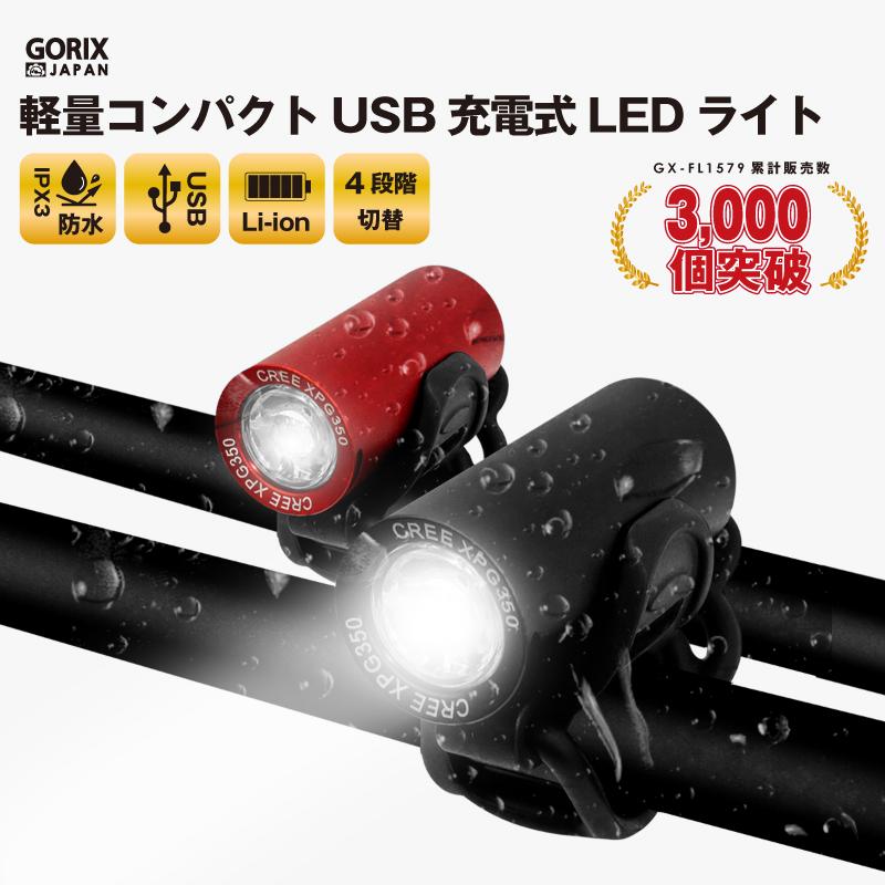 驚きの値段 自転車 ロードバイク クロスバイク 秀逸 マウンテンバイク USB LED 明るい 防水 充電式 ホルダー サイクルライト 盗難防止 人気 000個突破 あす楽 自転車ライト フロントライト GX-FL1579 送料無料 usb充電 おすすめ ゴリックス 工具不要 GORIX 累計3 LEDライト明るい