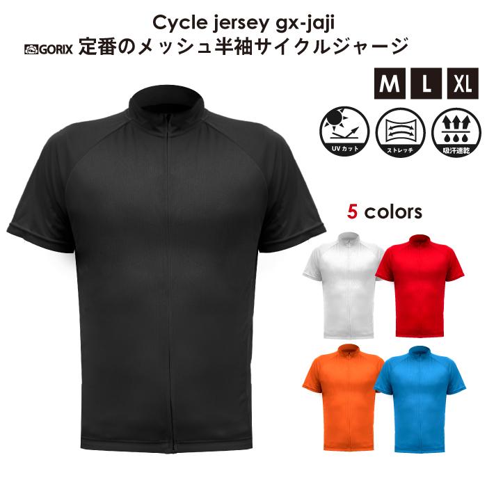 自転車 サイクルジャージ ロードバイク スポーツウェア 涼しい サイクルウェア あす楽 GORIX ゴリックス UVカット 速乾 メッシュ gx-jaji 半袖 世界の人気ブランド 自転車ウェア 背面ポケット UV 夏 内祝い