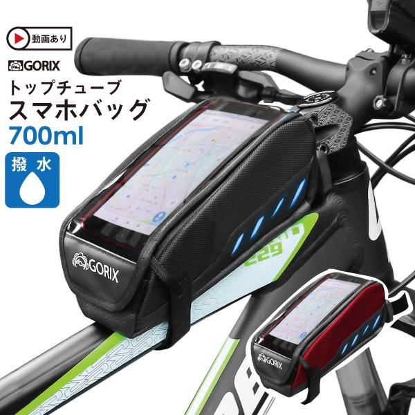【あす楽】GORIX ゴリックス 自転車用トップチューブバッグ スマホ収納可能タッチパネルOK フレームバッグ 撥水仕様 Uber Eats GX-P27