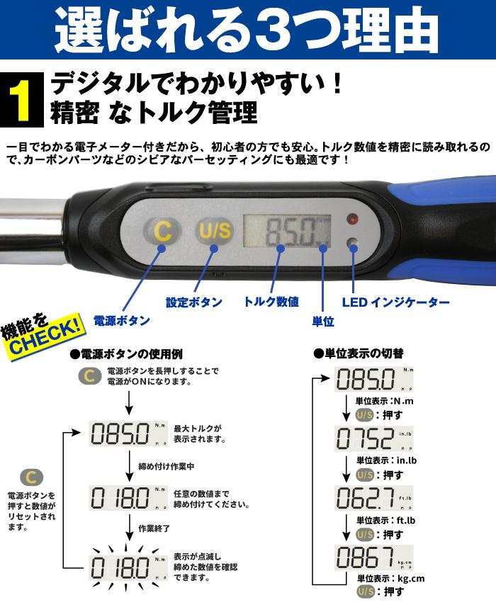 【あす楽(土日祝日も) 】GORIX ゴリックス 精密デジタルトルクレンチ 3/8(9.5mm) 18ビットセット 左右ねじ対応 GX-085