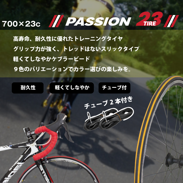 【あす楽】(タイヤ2本+チューブ2個セット)GORIX ゴリックス 自転車タイヤ PASSION スリック 700×23c ロードタイヤ クリンチャー