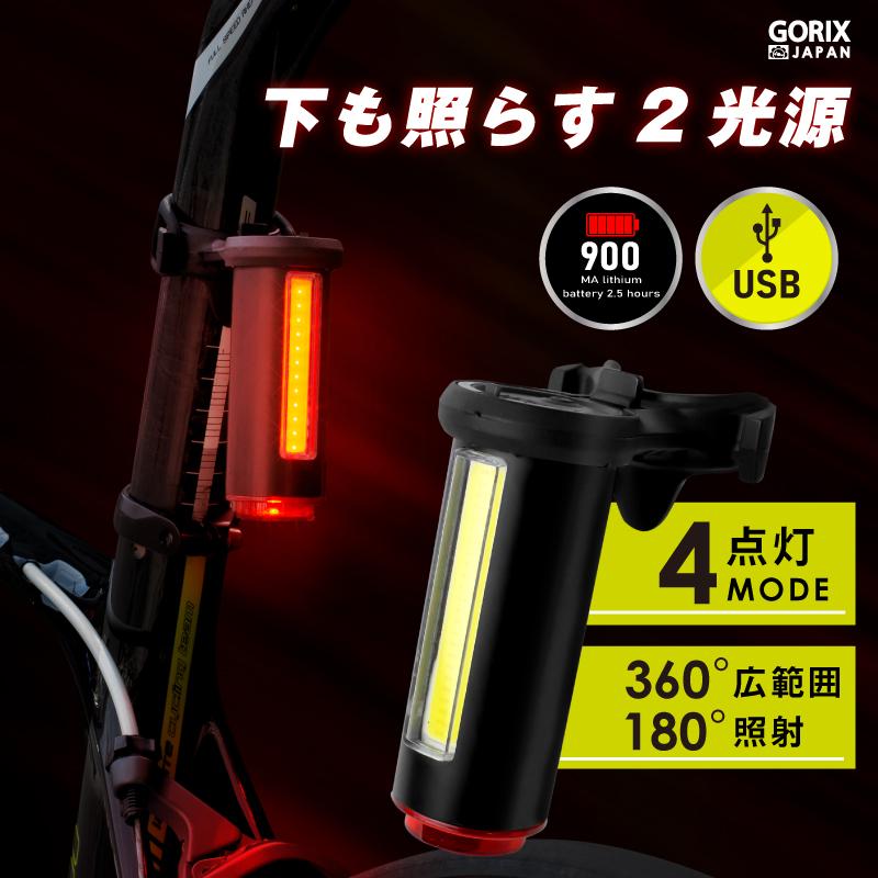 自転車 ライト 自転車ライト クロスバイク テールランプ ledライト usb充電 usb充電式 明るい シンプル 防水 【あす楽】GORIX ゴリックス テールライト 自転車 USB充電式 明るい LED リアライト 2面ライト ロードバイク 真下も光る 地面も照らす(GX-TL5443)