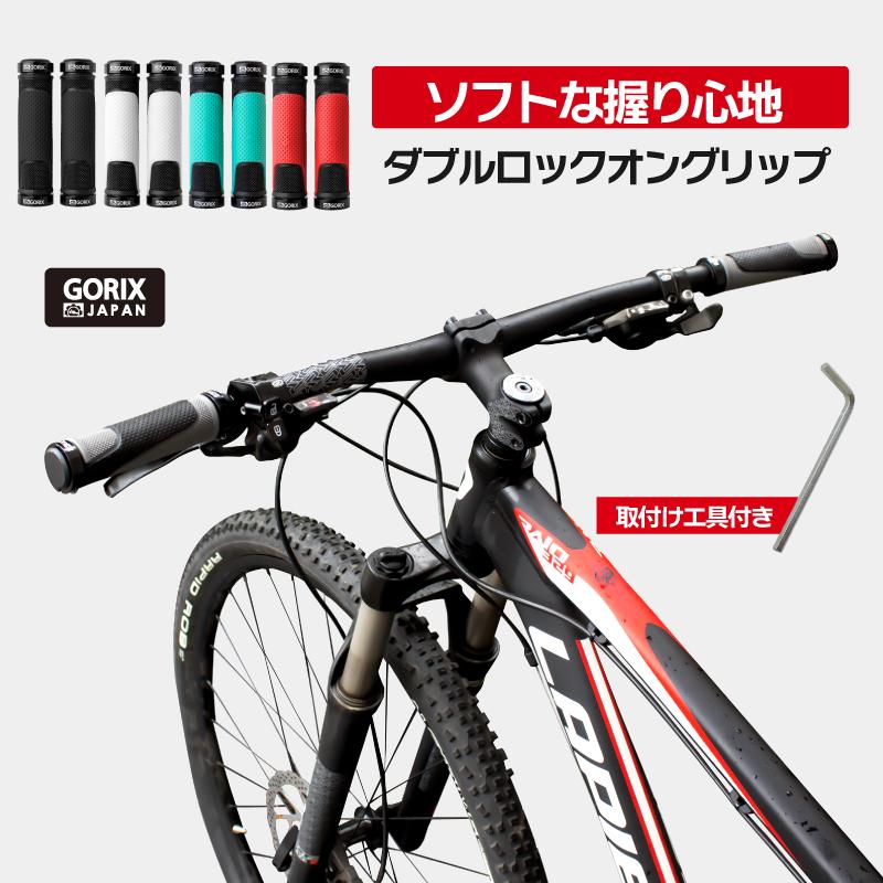 自転車グリップ クロスバイク マウンテンバイク ミニベロ 50%以上OFF スーパーセール価格 あす楽 ソフトな握り心地 ゴリックス 海外 サイクルグリップ 品質検査済 GORIX GX-776AD3-L2-G2 ロックオン固定