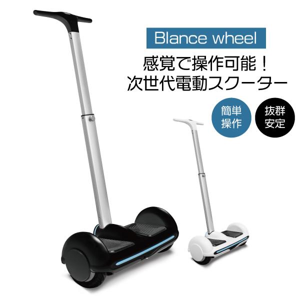 【あす楽 送料無料】ハンドル付き 電動 二輪車 バランスボード GO-X2b 立ち乗り バランスホイールスクーター スクター