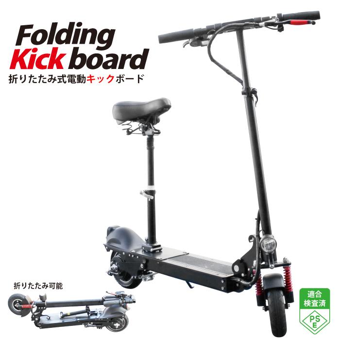 【あす楽 送料無料】電動キックボード型スクーターサドル付き 電動 キックボード 公道 電動二輪車 H03 GO-X6b