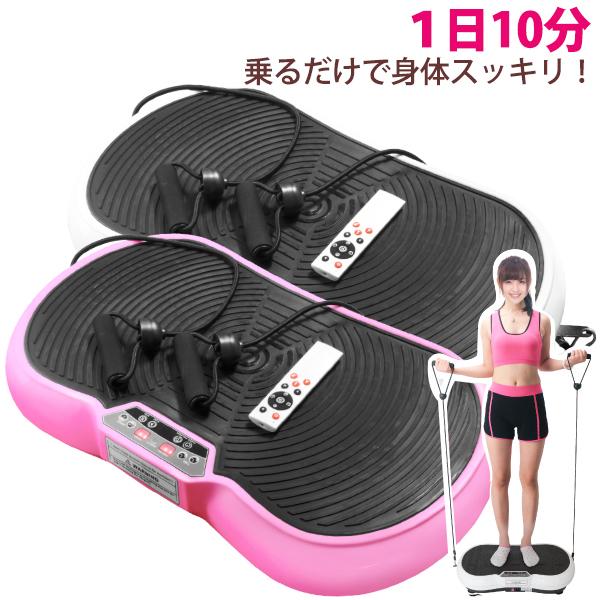 【あす楽 送料無料】 振動マシン 今ならスマートウォッチプレゼント ダイエット 器具 ぶるぶる マシン ブルブル シェイカー式 ダイエット器具 GG-1a+gr-10