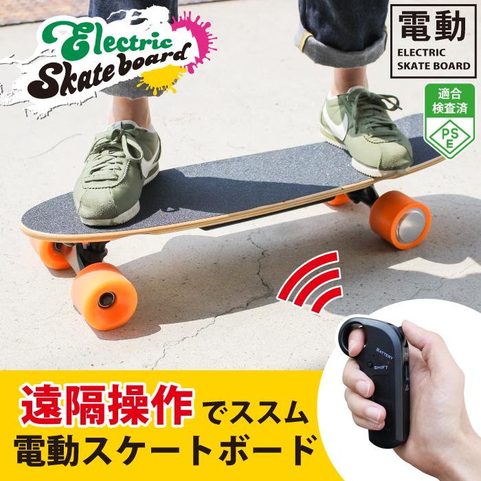 【あす楽】電動スケートボード 【新世代】リモコン操作で楽々【注目】電動スケボー PSE バッテリー内蔵 (GO-X8b)【送料無料】