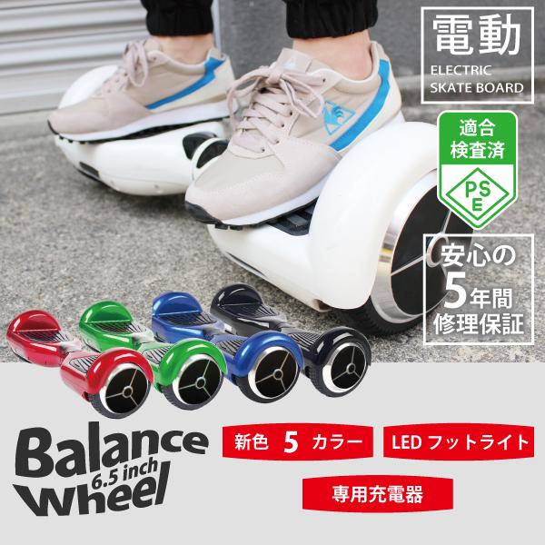 【あす楽】電動スケートバランスボード【未来型】 電動スクーター 次世電動 バランスホイール (6.5インチタイヤ)GO-X1【送料無料】