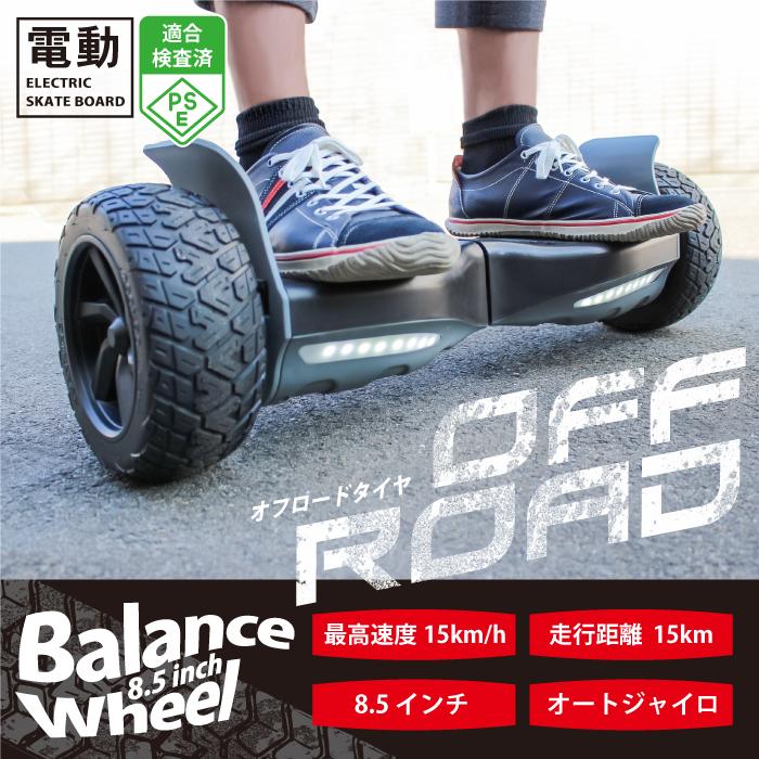 【あす楽】オフロード バランススクーター 【安定】電動スクーター PSE適合 バランスボードP11(8.5インチタイヤ)(GO-X7)【送料無料】