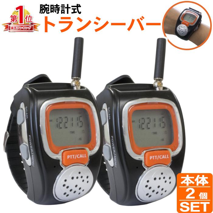 【あす楽】トランシーバー 腕時計式 2台セット 腕時計 T-watch (22ch PSE充電器)オレンジ スポーツ アウトドア 子供 登山 警備 倉庫【送料無料】